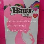 Hana Girl Plus ฮานะ เกิร์ล พลัส อาหารเสริมสำหรับผู้หญิง