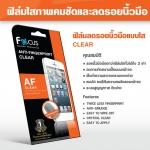 ฟิล์มโฟกัสใสลดรอยนิ้วมือ Samsung Galaxy S2 l ซัมซุง เอส 2(หน้า)