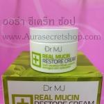 ครีมหอยทาก Dr.MJ Real Mucin Restore Cream 50ml สำหรับ ผิวแห้ง หรือ Night Cream