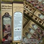 All In One Body Lotion โลชั่น ออลอินวัน ราคาถูก ขายส่ง ของแท้