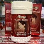 Ausway Sheep Placenta Max 50000mg ออสเวย์ รกแกะเม็ด ราคาถูกส่ง