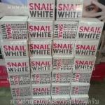 ครีมหอยขาว snail white cream ของแท้ ราคาถูก