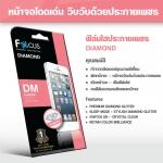 ฟิล์มโฟกัสกากเพชร Samsung Galaxy S2 l ซัมซุง เอส 2 (หน้า)