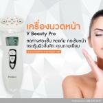 เครื่องนวดหน้า V Beauty Pro ยกกระชับหน้า ลดคางสองชั้น ลดแก้ม (ไร้สาย) ชาร์จแบต (Rechargeable)