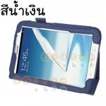 พร้อมส่ง เคสซัมซุง โน๊ต 8.0 สีน้ำเงิน ส่งฟรี EMS