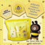 พิษผึ้ง เซ็ท ( Bee Venom Body Set) ช่วยให้ผิวสว่างใส ได้ครบ ทั้งตัว