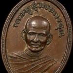 เหรียญหลวงพ่อคำ วัดหน่อพุทธากูร รุ่น 2 สุพรรณบุรี