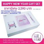 Snail White Gift Set 2015 สเนล ไวท์ กิ๊ฟเซท ต้อนรับปีใหม่ สินค้ามีจำนวนจำกัด