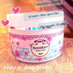 Booster Deep Cream