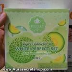 Cantaloupe White Perfect Set by Perlly เซ็ตครีมแคนตาลูปหน้าใส เพิร์ลลี่ ราคาถูก ขายส่ง ของแท้