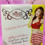 Bonza bio gluta collagen plus pearl กลูต้าผงไข่มุก บอนซ่า ไบโอกลูต้า หญิงแย้