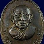 เหรียญหลวงพ่อนอ วัดกลางท่าเรือ อยุธยา ปี 2513 เนื้อทองแดงรมดำสวยกริ๊ปครับ