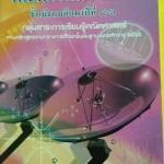 หนังสือเรียนคณิตศาสตร์ ม.4-6 เล่ม2