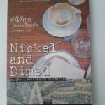 คำให้การของคนเปื้อนเหงื่อ Nickel and Dimed On (Not) Getting By in America
