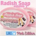 Radish Soap ' สบู่แก้ขาลาย ขายดีมากๆ