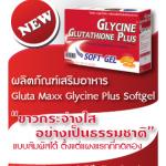 กลูต้าแม็กซ์ ไกลซีน พลัส ซอฟต์เจล (Glutamaxx Glycine Plus Soft Gel) กลูต้าซอฟเจล ขาวใส สัมผัสได้ตั้งแต่ แผงแรก