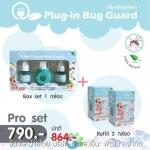 โปรโมชั่น Pro Set สุดคุ้มเมื่อซื้อเป็น Set พร้อม Refill กับ Plug-in Bug Guard ราคา พิเศษ 790 บาท