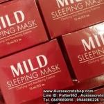 MILD Sleeping mask 15 ml มายด์สลิปปิ้งมาร์ค ราคาถูกส่ง ของแท้