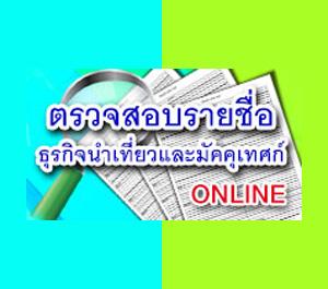 http://www.tourism.go.th/index.php?mod=WebGuide
