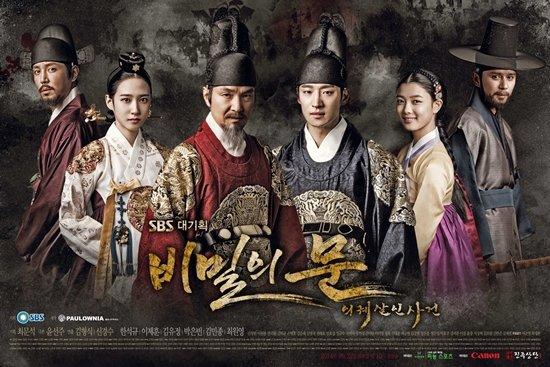 ซีรีย์เกาหลีใหม่ปี 2014 เรื่อง Secret Door