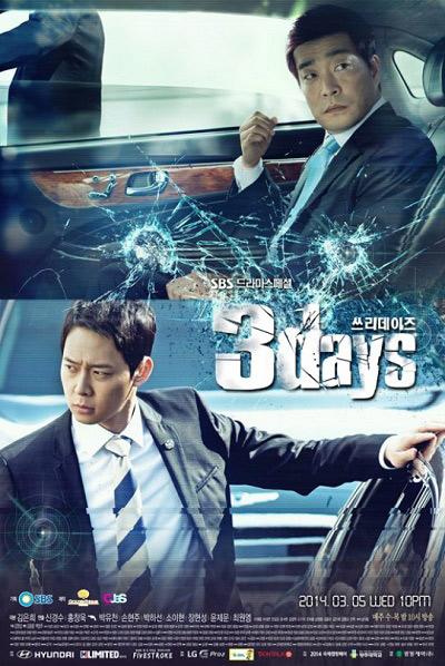 ซีรีย์เกาหลีใหม่ปี 2014 เรื่อง 3 Days