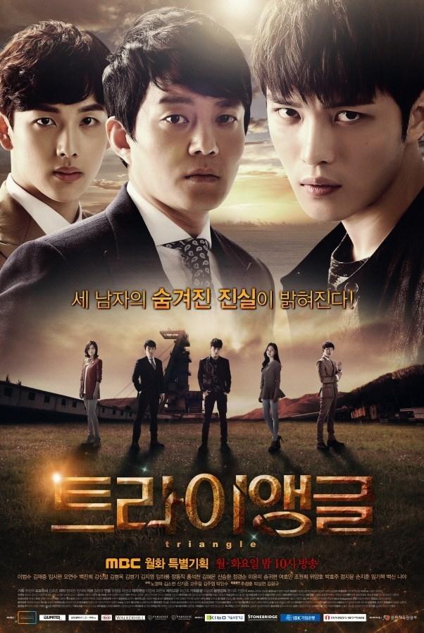 ซีรีย์เกาหลีใหม่ปี 2014 เรื่อง Triangle