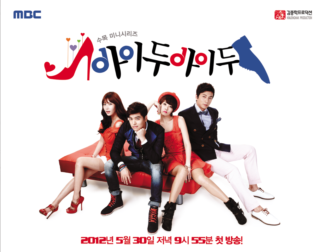I Do I Do - อุบัติรักกับดักหัวใจ ซีรีย์เกาหลีสนุก
