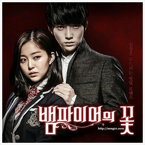ซีรีย์เกาหลีใหม่ปี 2014 เรื่อง Vampire Flower