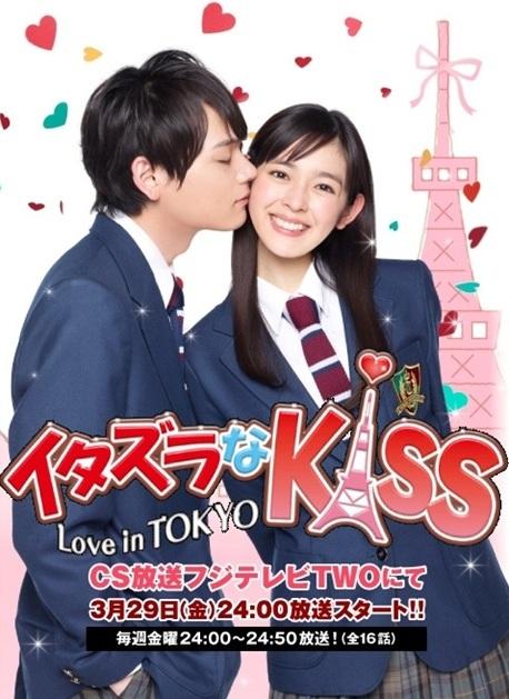 Itazura na Kiss Love in Tokyo แกล้งจุ๊บ เลิฟอินโตเกียว