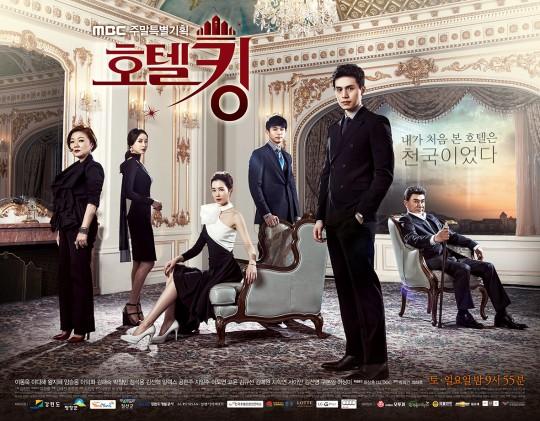 ซีรีย์เกาหลีใหม่ปี 2014 เรื่อง 호텔킹 / Hotel King