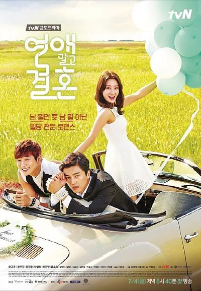 ซีรีย์เกาหลีใหม่ปี 2014 เรื่อง Marriage Without Dating