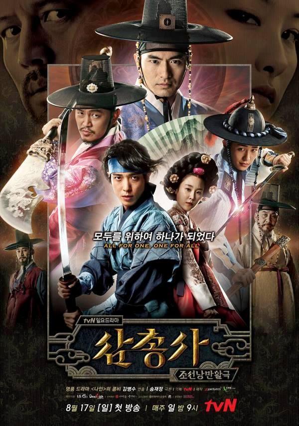 ซีรีย์เกาหลีใหม่ปี 2014 เรื่อง Three Musketeers