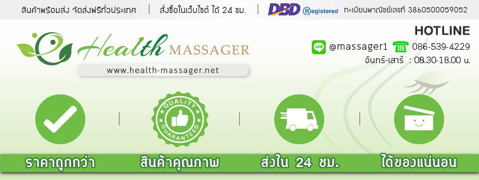 Health Massager