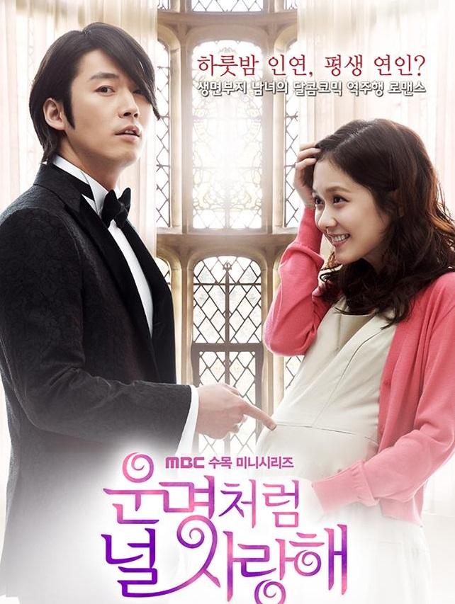 ซีรีย์เกาหลีใหม่ปี 2014 เรื่อง Fated to Love You
