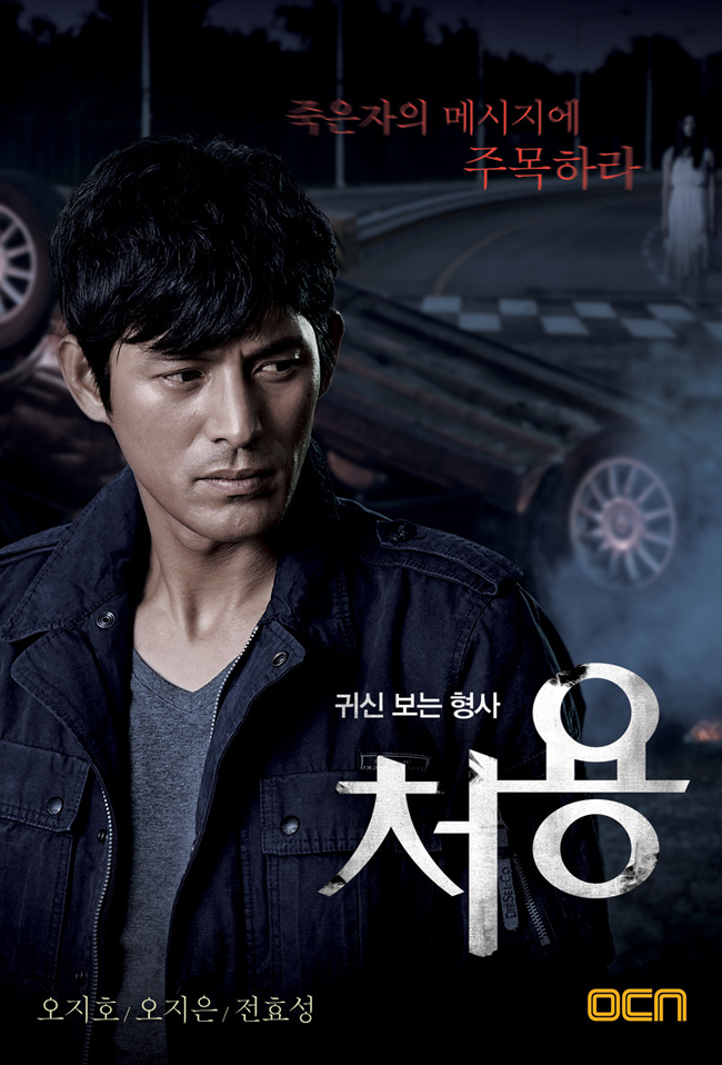 ซีรีย์เกาหลีใหม่ 2014 The Ghost-Seeing Detective Cheo Yong
