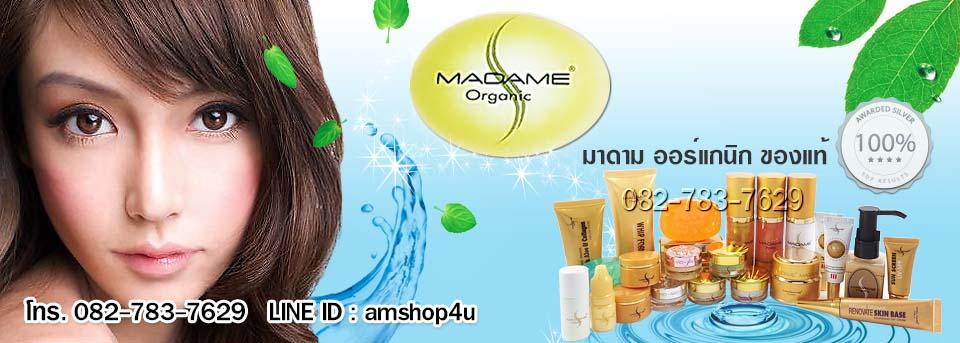 madame-thaishop