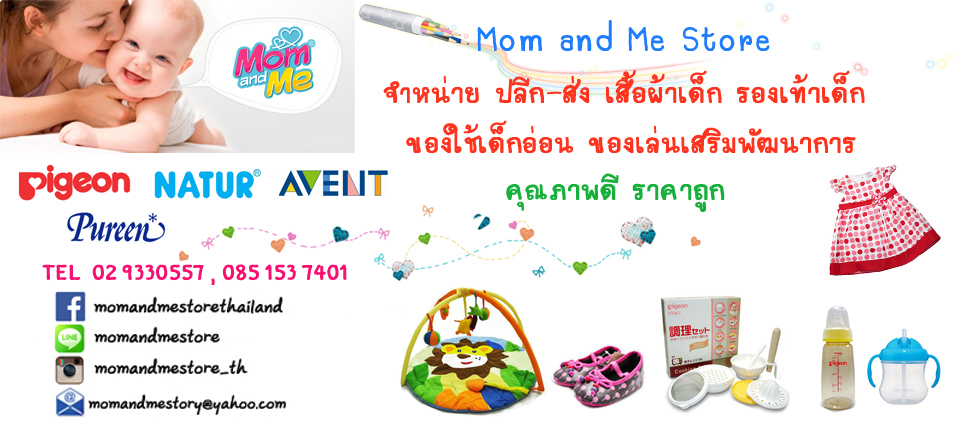 Mom and Me Store