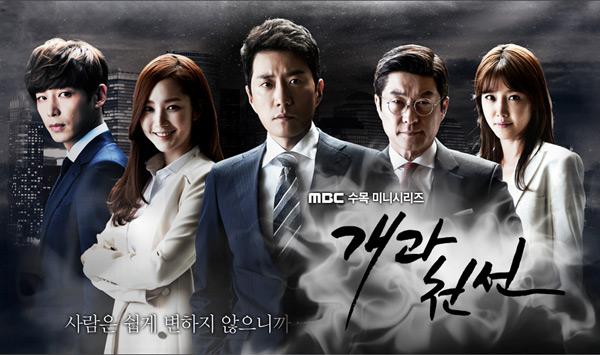 ซีรีย์เกาหลีใหม่ 2014 A New Leaf