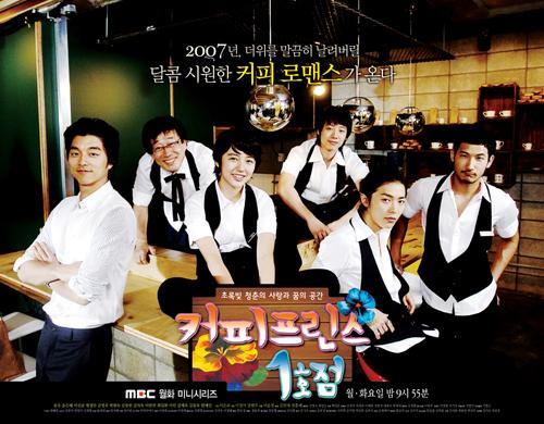 แนะนำซีรีย์เกาหลีตลก สนุก Coffee Prince
