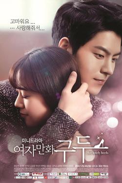 ซีรีย์เกาหลีใหม่ปี 2014 เรื่อง Her Lovely Heels