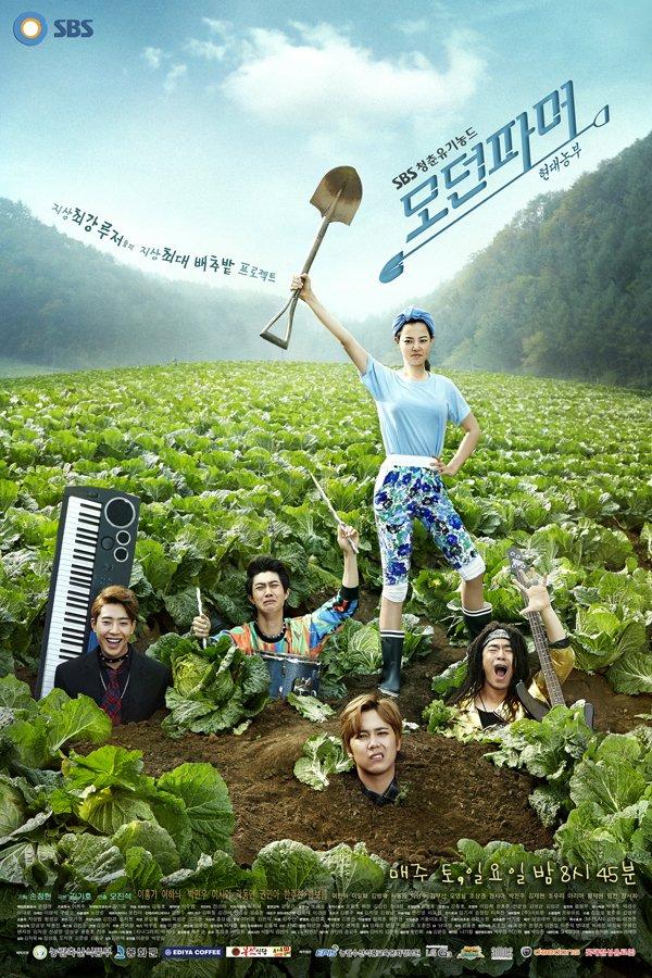 ซีรีย์เกาหลีใหม่ปี 2014 เรื่อง Modern Farmer