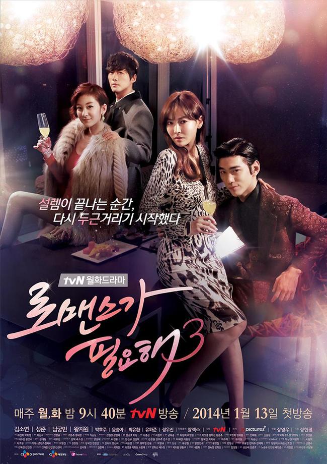 ซีรีย์เกาหลีใหม่ 2014 I Need Romance 3