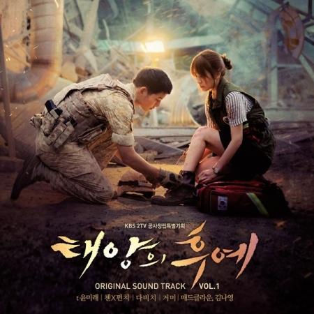 KBS DRAMA DESCENDANTS OF THE SUN O.S.T VOL.1 (EXO CHEN, T, GUMMY) -  ilovekpopshop : Inspired by LnwShop.com