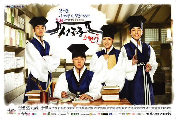 Sungkyunkwan Scandal - บัณฑิตหน้าใส หัวใจว้าวุ่น