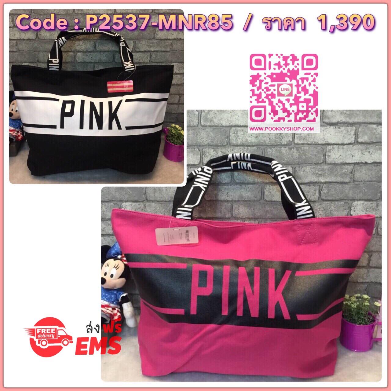 กระเป๋า Victoria's Secret ใบใหญ่ สามารถใส่เสื้อผ้าเดินทางได้ 1-2 วัน หรือจะใส่ไปฟิตเนสก็ได้นะคะ มีซิปรูดเปิดปิด หูกระเป๋าคาดตัวอักษร Pink เกร๋ๆ