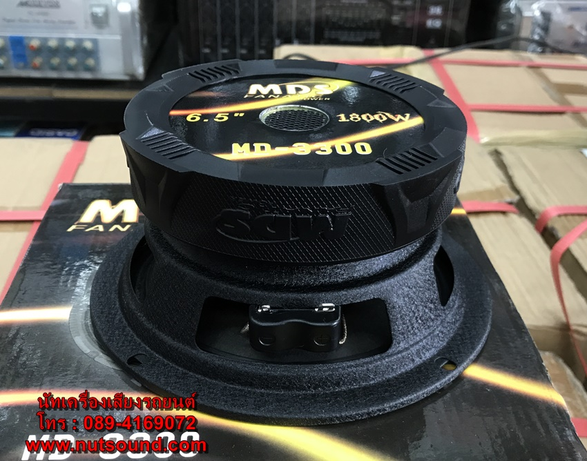 ลำโฑงรถยนต์ 6.5 นิ้ว ยี้ห้อ MDS รุ่นแม่เหล็กใหญ่ (จำนวน 2 ดอก)