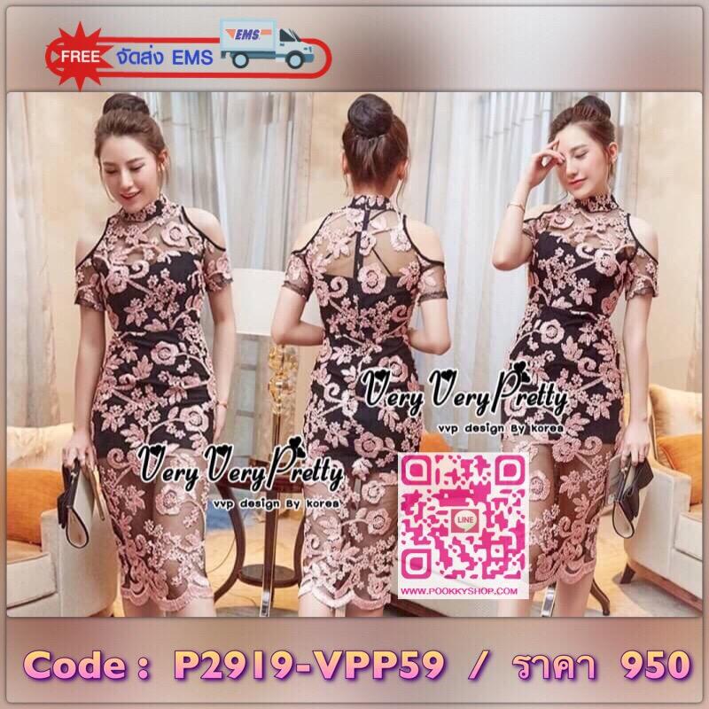Luxurious Pink Embroidery Cut-Out Shoulder Dress เดรสงานปักดอกไม้ทั้งตัวสไตล์งานแบรนด์ค่ะ เนื้อผ้าปักลายดอกไม้ทั้งตัวบนเนื้อผ้าตาข่ายนุ่ม งานปักสวยหรูปักลายดอกไม้โทนสีชมพูตัดกับสีดำงานสวยโดดเด่นมากค่ะ ทรงคอตั้งสูง แขนเว้า เดรสทรงเข้ารูปสวย มีซับในให้พร้อม