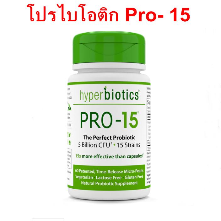 Hyperbiotics Pro-15 Probiotics อาหารเสริม จุลินทรีย์ โปรไบโอติก โพรไบโอติก ช่วยระบบย่อยอาหาร เพิ่มการดูดซึมสารอาหาร ช่วยร่างกายแข็งแรง ลดอาการลำไส้แปรปรวน สร้างภูมิคุ้มกัน (จำนวน 60 เม็ด)