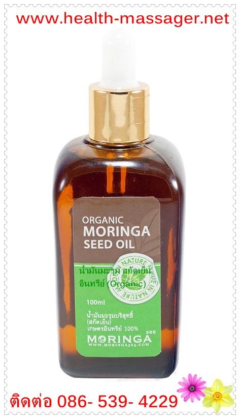 น้ำมันมะรุม สกัดเย็น อินทรีย์ จากธรรมชาติ (Organic)