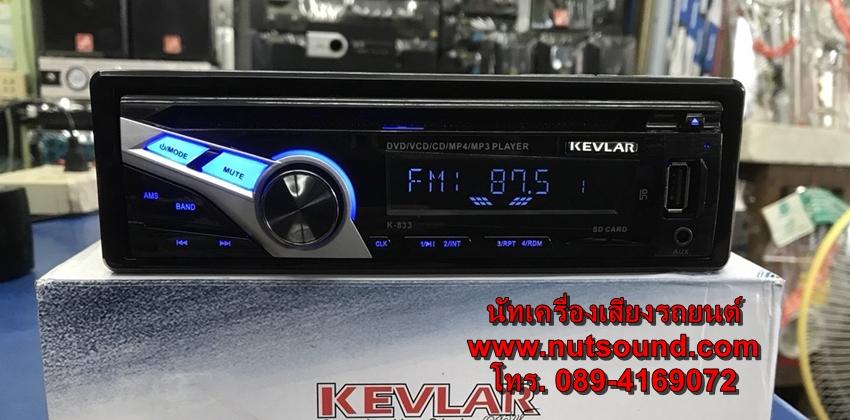 เครื่องเล่น DVD ติดรถยนต์ ยี้ห้อ KEVLAR